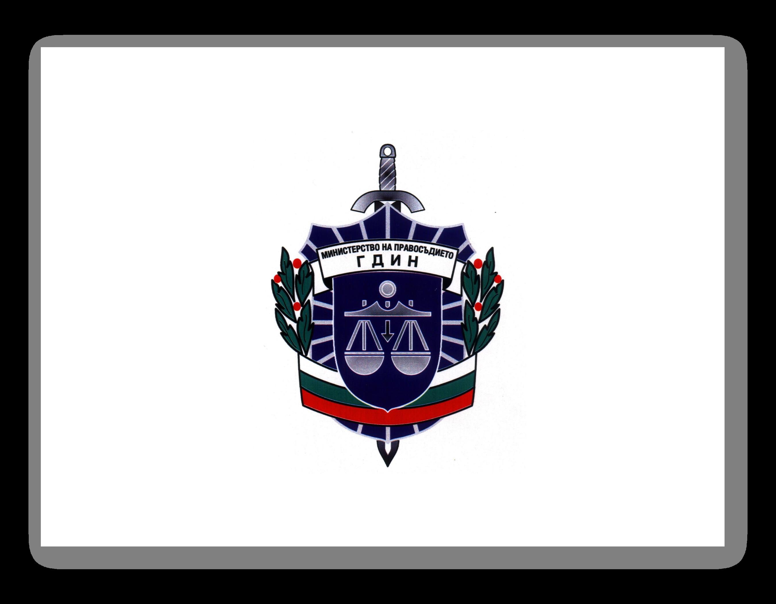 "General Directorate ""Execution of Sentences"", Bulgaria"